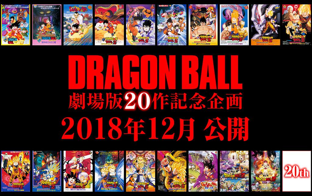20 Filme de Dragon Ball chega em 2018