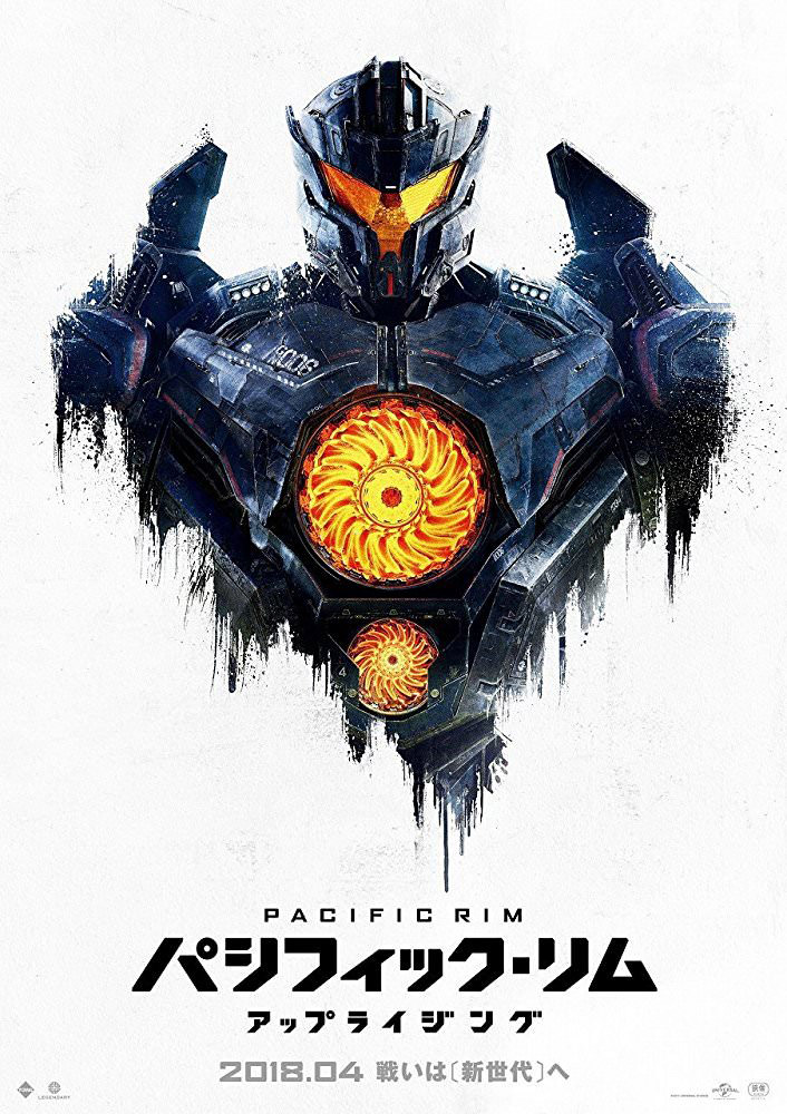 Poster Círculo de Fogo: A Revolta