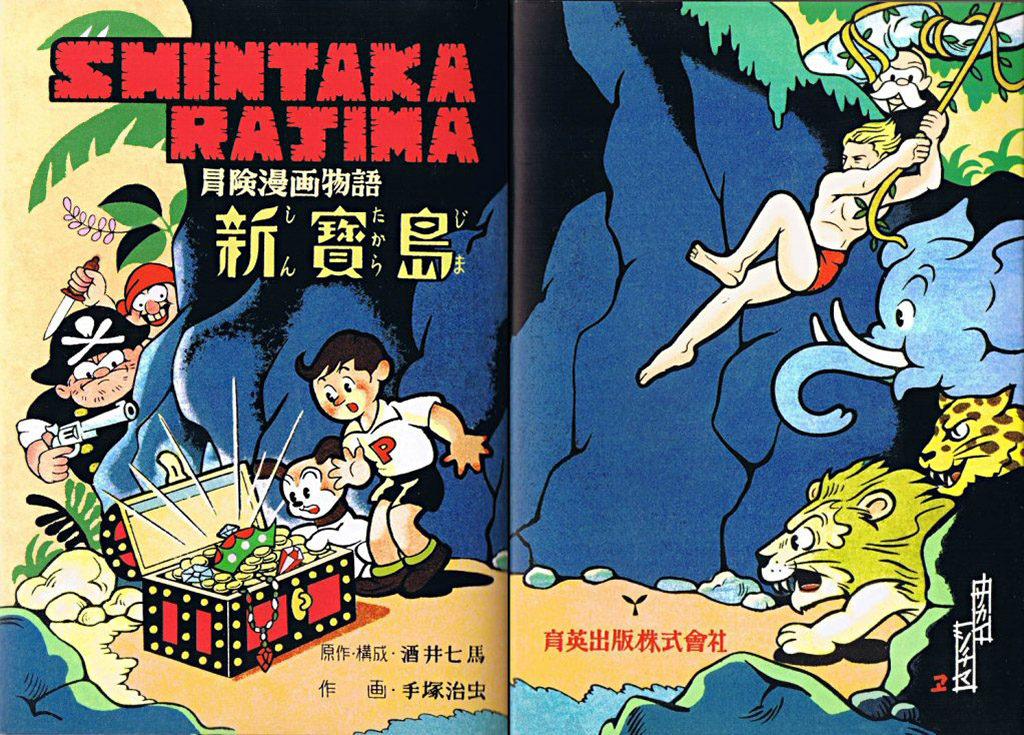 Shin Takarajima Osamu Tezuka 1947