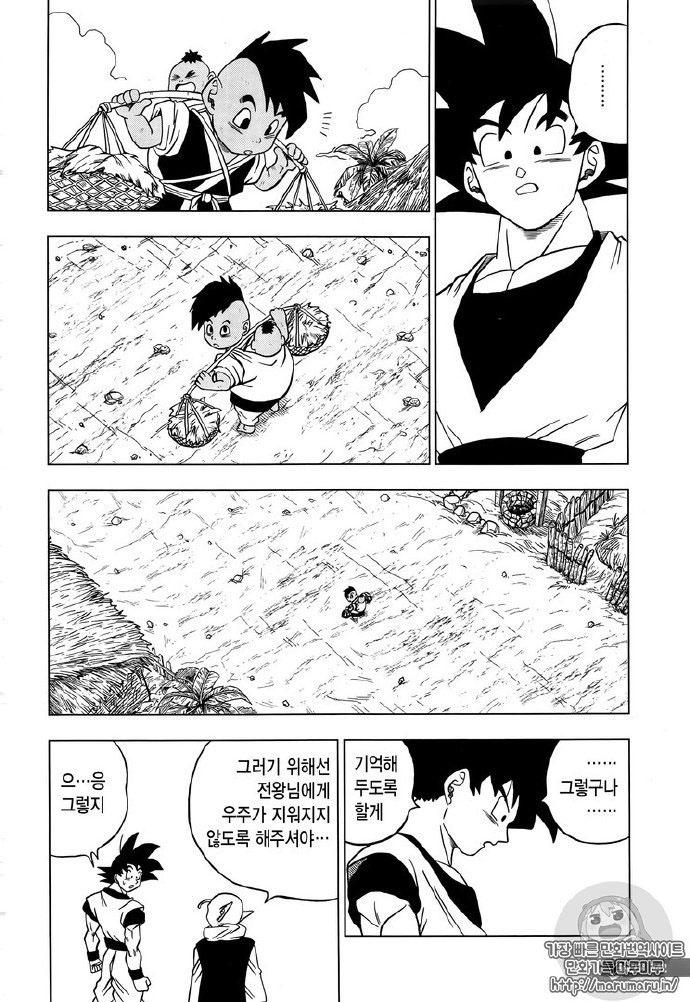 Primeira aparição de Uub no mangá de Dragon Ball Super