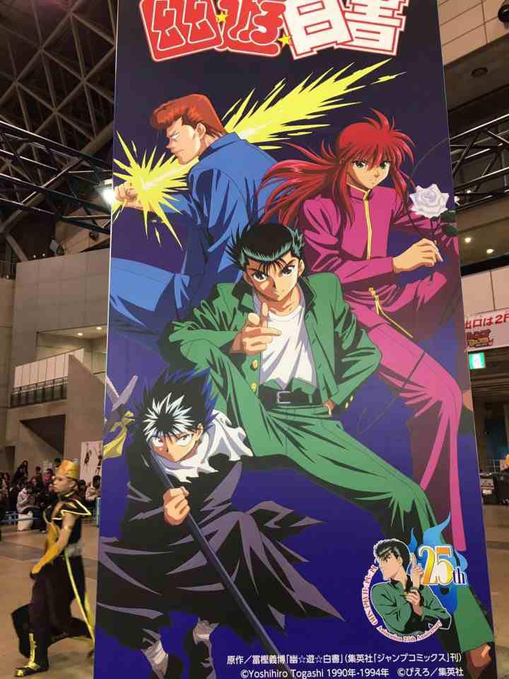 Yu Yu Hakusho 25th Banner