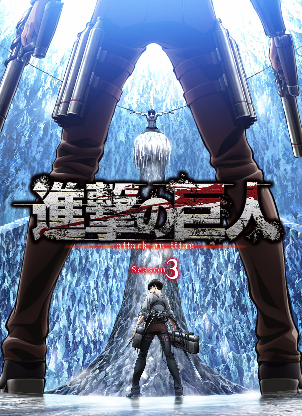 Poster Attack on Titan 3ª temporada