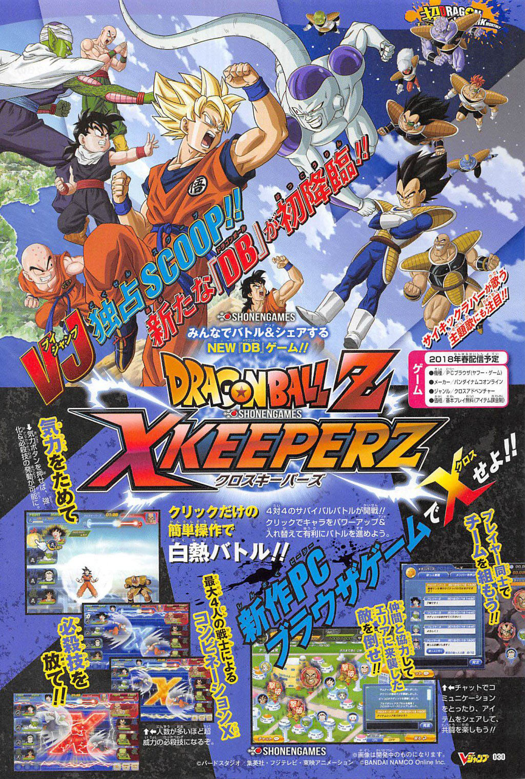 Poster Dragon Ball Z X Keeperz
