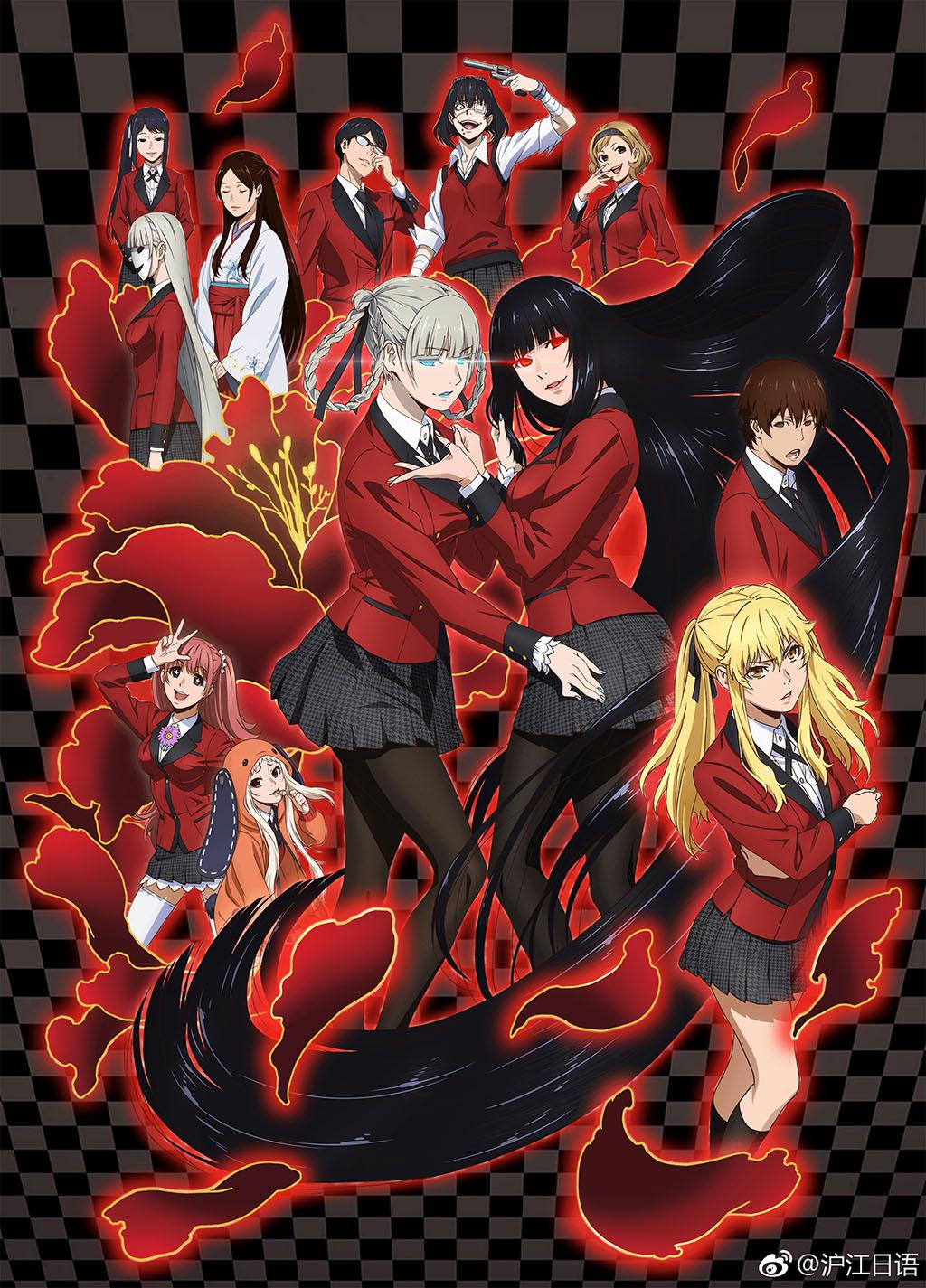 Poster anime Kakegurui 02