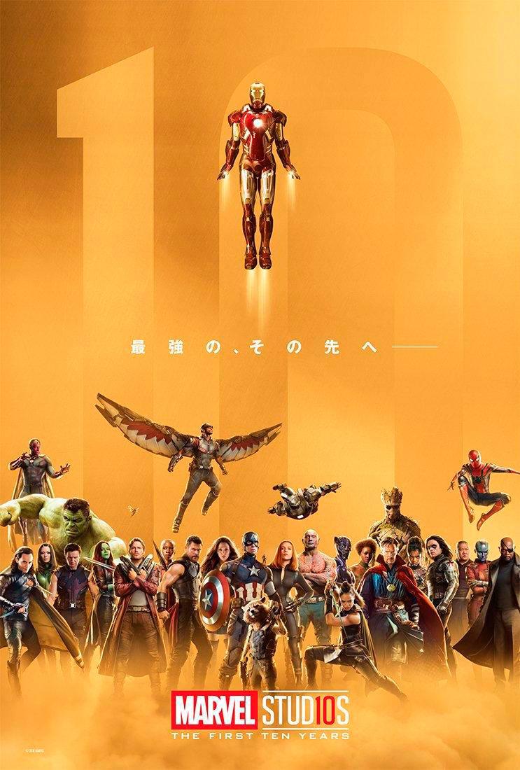 Poster Marvel Studios 10 anos