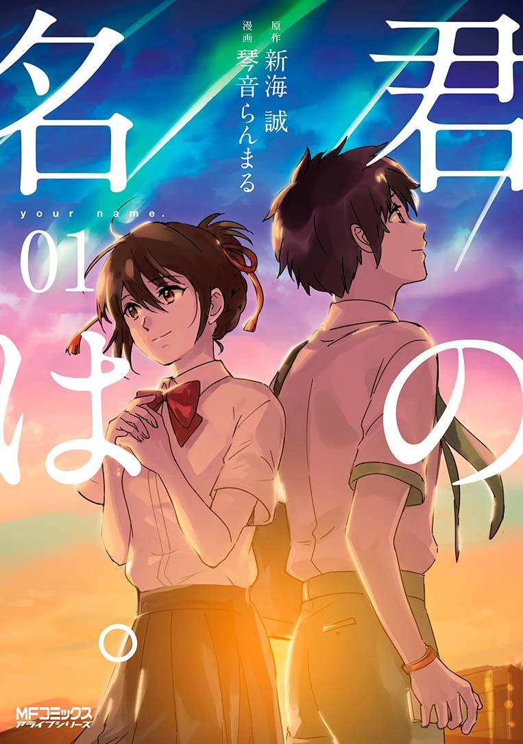 Capa japonesa do mangá de Kimi no Na wa