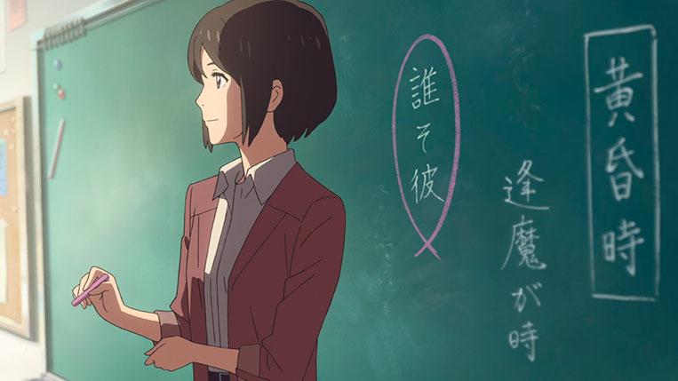 Your Name (Kimi no Na wa) Hora Mágica